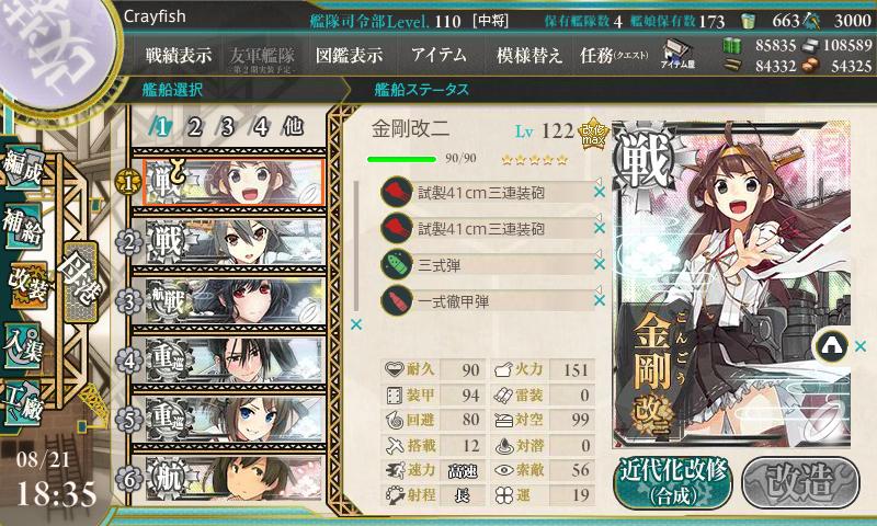 艦これ-101