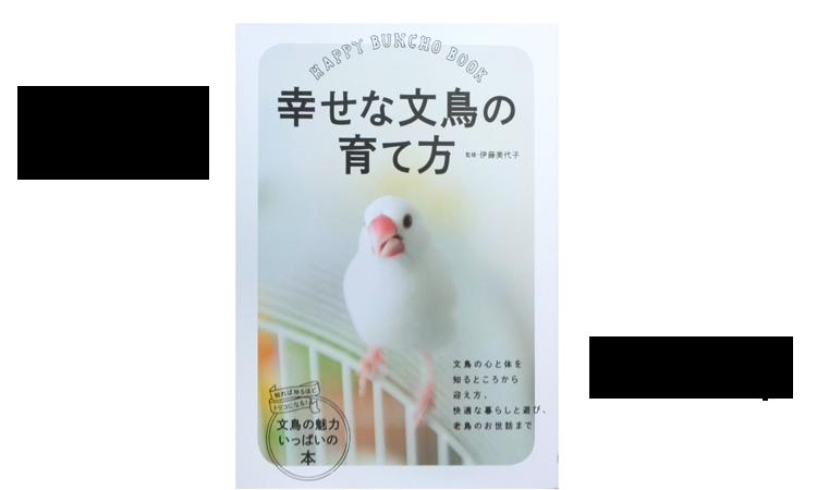 幸せな文鳥の育て方に掲載♪_1