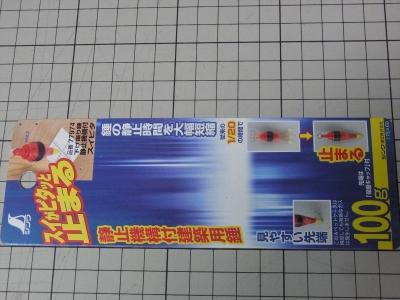 シンワ 下げ振り錘 スイピタ 静止機構付 100g