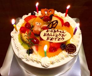 H27 サンナナさんケーキ