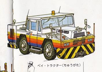 絵本のコマツJT60A
