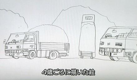 トラック by 4歳さかなクン