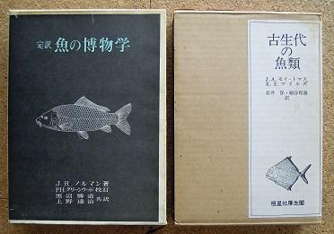 「魚の博物学」と「古生代の魚類」