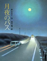 月夜のバス