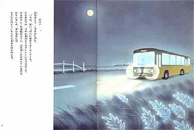 月夜のバス2