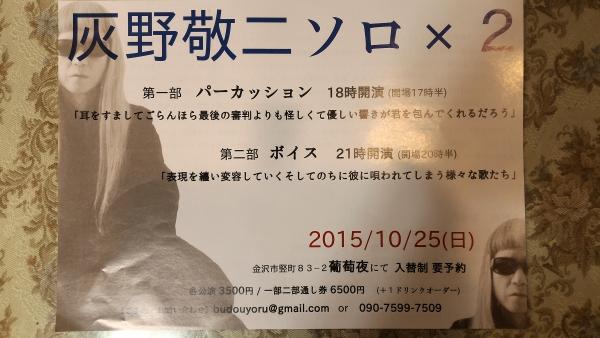 P_20150921_211235.jpg
