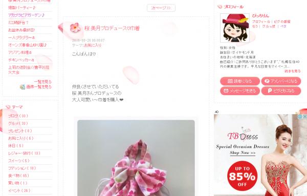 桜 美月プロデュース巾着