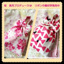 桜 美月プロデュースリボン巾着(桜・リボン)