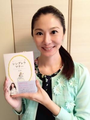 桜 美月書籍シンデレラマナー