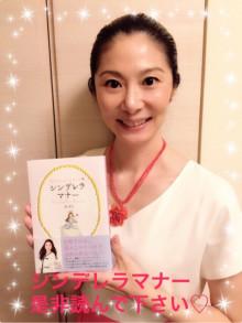 2桜 美月書籍シンデレラマナー