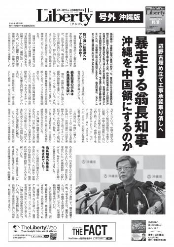「翁長雄志沖縄県知事、外患誘致罪の疑い」号