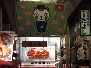 千日前商店街blog04