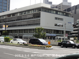 神戸市役所blog01