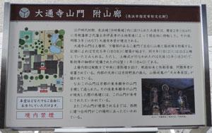 大通寺山門blog01