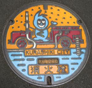 倉敷消火栓blog01