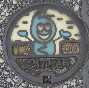 倉敷水道局blog01