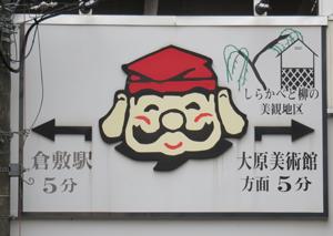 倉敷商店街blog01
