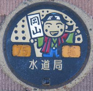 岡山水道局blog02