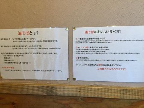 油そば・きりん寺4