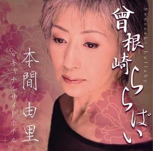 yurihonma1.jpg