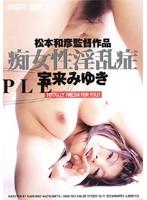 【宝来みゆき 無修正動画】adaruto SEX依存症の変態お姉さんの淫乱症