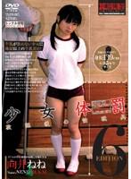 【向井ねね 無修正動画】adaruto 少女体罰6 ~そんなにじっくりomanko見ないで~