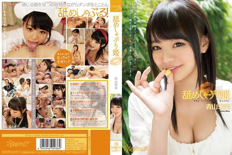【青山未来 動画無料・舐めしゃぶり姫 動画】adaruto おチンポもアナルも私の唾液でいっぱい濡らしてあげる・・・青山未来