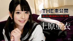 【上原亜衣 無修正動画】adaruto THE未公開 ~恥じらいのアナル舐め~