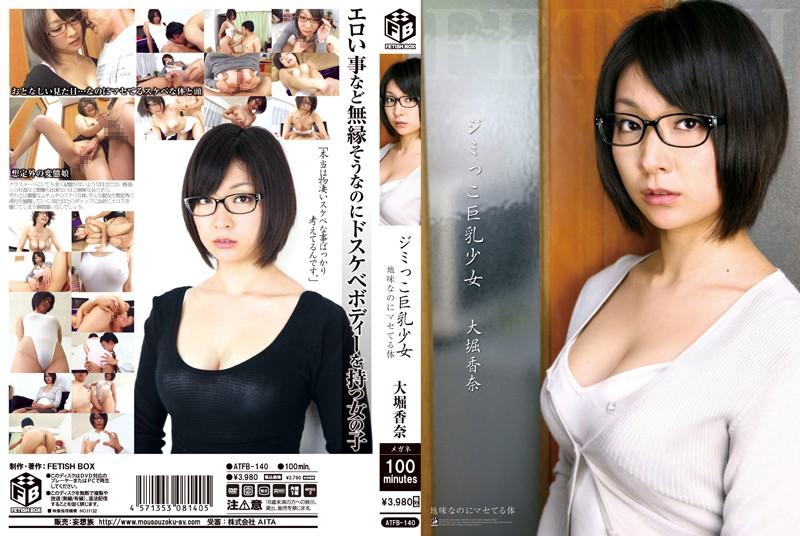 【大堀香奈 動画無料・ジミっこ巨乳少女動画】adaruto ガードが固いってよく思われますけど・・・実は私セックス大好きなヤリマンです・・大堀香奈