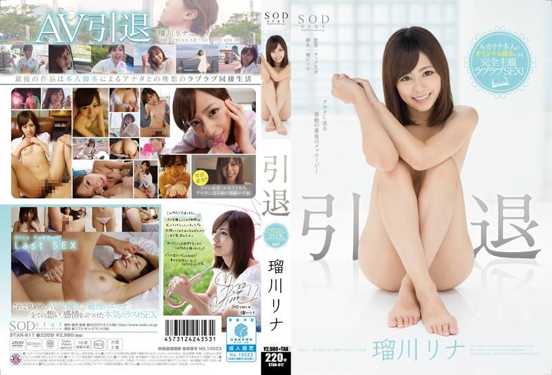 【瑠川リナ 動画無料・引退動画】adaruto 伝説の美少女のファイナルセックスをお届けします!!!瑠川リナ