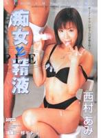 【西村あみ 無修正動画】adaruto 痴女と精液~精液を無駄にするなんてありえない~