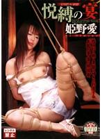 【姫野愛 無修正動画】adaruto 悦縛の宴~二人の性癖は磁石のように寄せ合う~