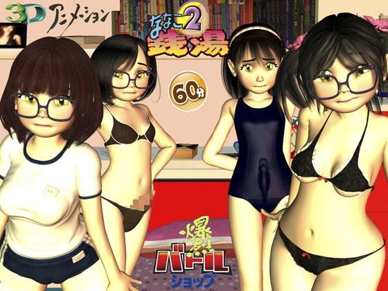 【3Dエロアニメ】ななこ銭湯2~おじさんなんて大ッ嫌い~【アダルトアニメ】