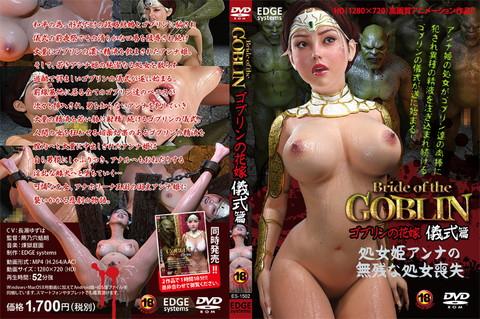 【エロアニメ】ゴブリンの花嫁~精液の餌食になる女王様~【アダルトアニメ】