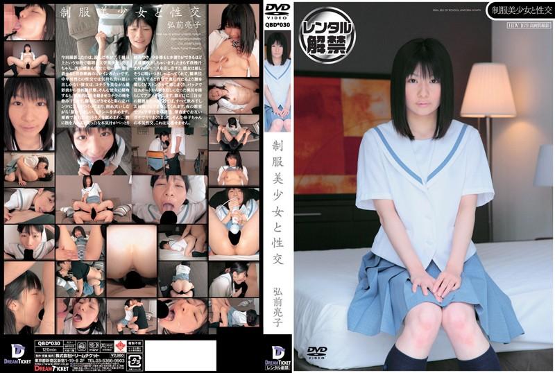 【弘前亮子 動画無料・制服美少女動画】adaruto 文学美少女は顔に似合わずエッチな事が大好きなんです・・・・弘前亮子