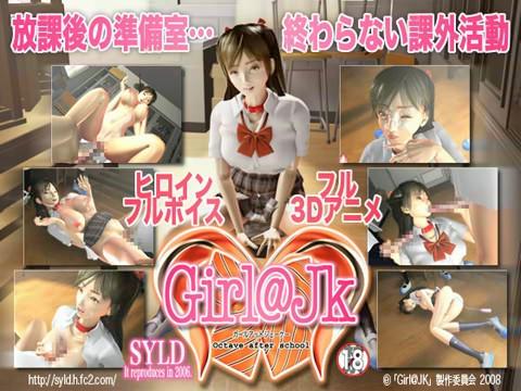 【3Dエロアニメ】 Girl@JK~物静かな土曜日の教室~【アダルトアニメ】