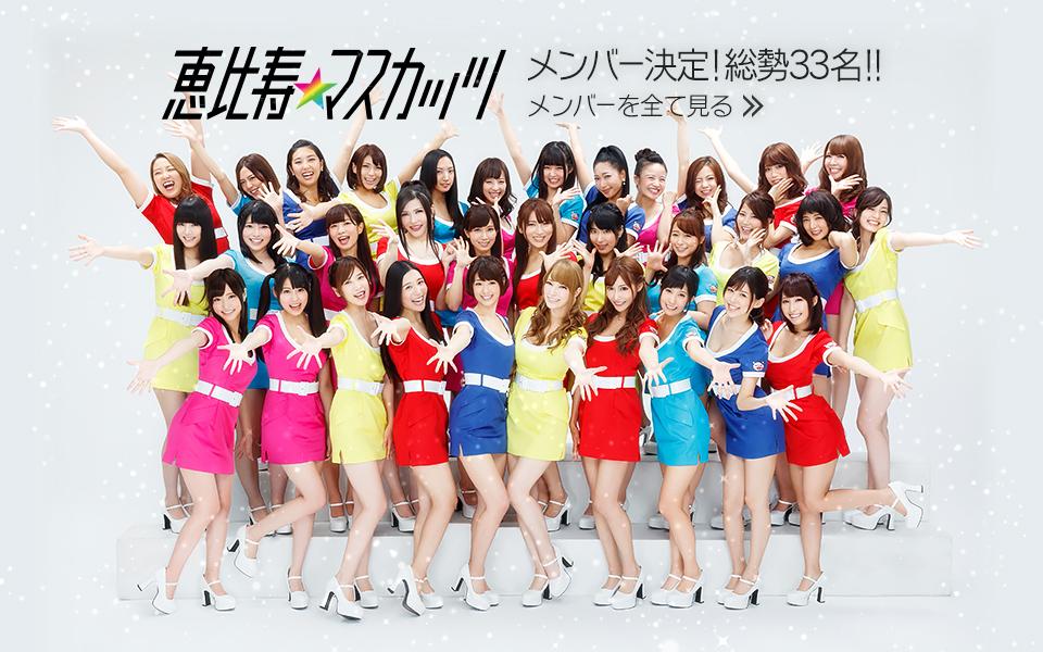 【恵比寿マスカッツ 新メンバー】第二期始動!!メンバーも決まりこれからの活動が楽しみですね!!