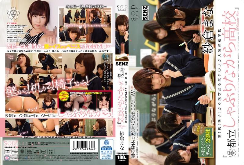 【紗倉まな 動画無料・学園もの動画】adaruto 進学校のありとあらゆる場所から飛び出るチンポに女子生徒の理性が崩壊します!!紗倉まな