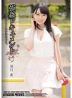 【羽月希 無修正動画】adaruto 清純美女強姦失禁ドキュメント!!快楽に堕ちる美少女!