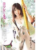 【春咲あずみ 無修正動画】adaruto 美少女のオマンコに恋して…