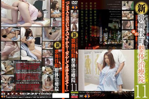 歌舞伎町整体治療院