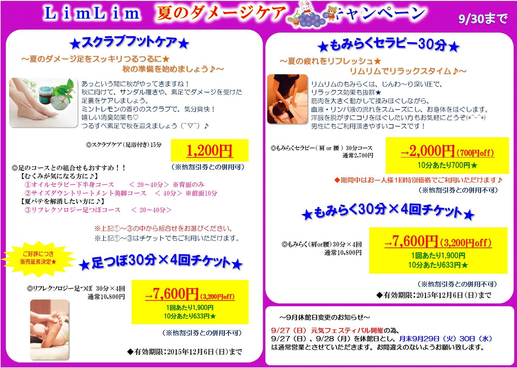 ★9月のリムリムキャンペーン★