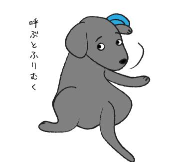ふりむく犬