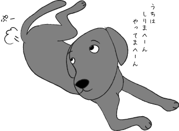 おならをする犬