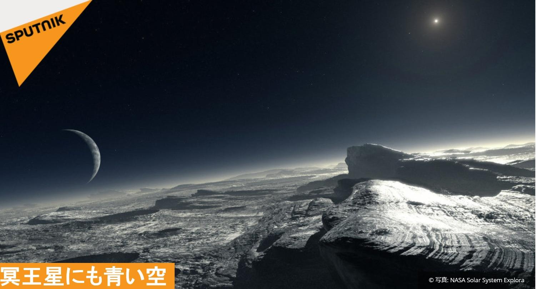 冥王星にも青い空