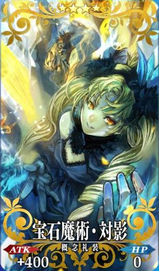宝石魔術・対影2