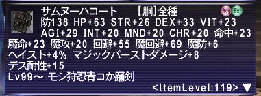 150906FFXI2182b.jpg