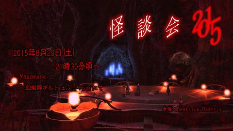 kaidankai2015-thumb.jpg