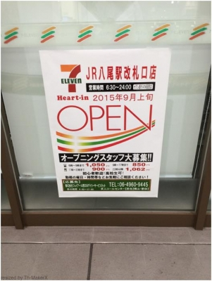八尾270818_02