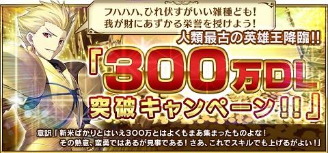 300万DL突破キャンペーン
